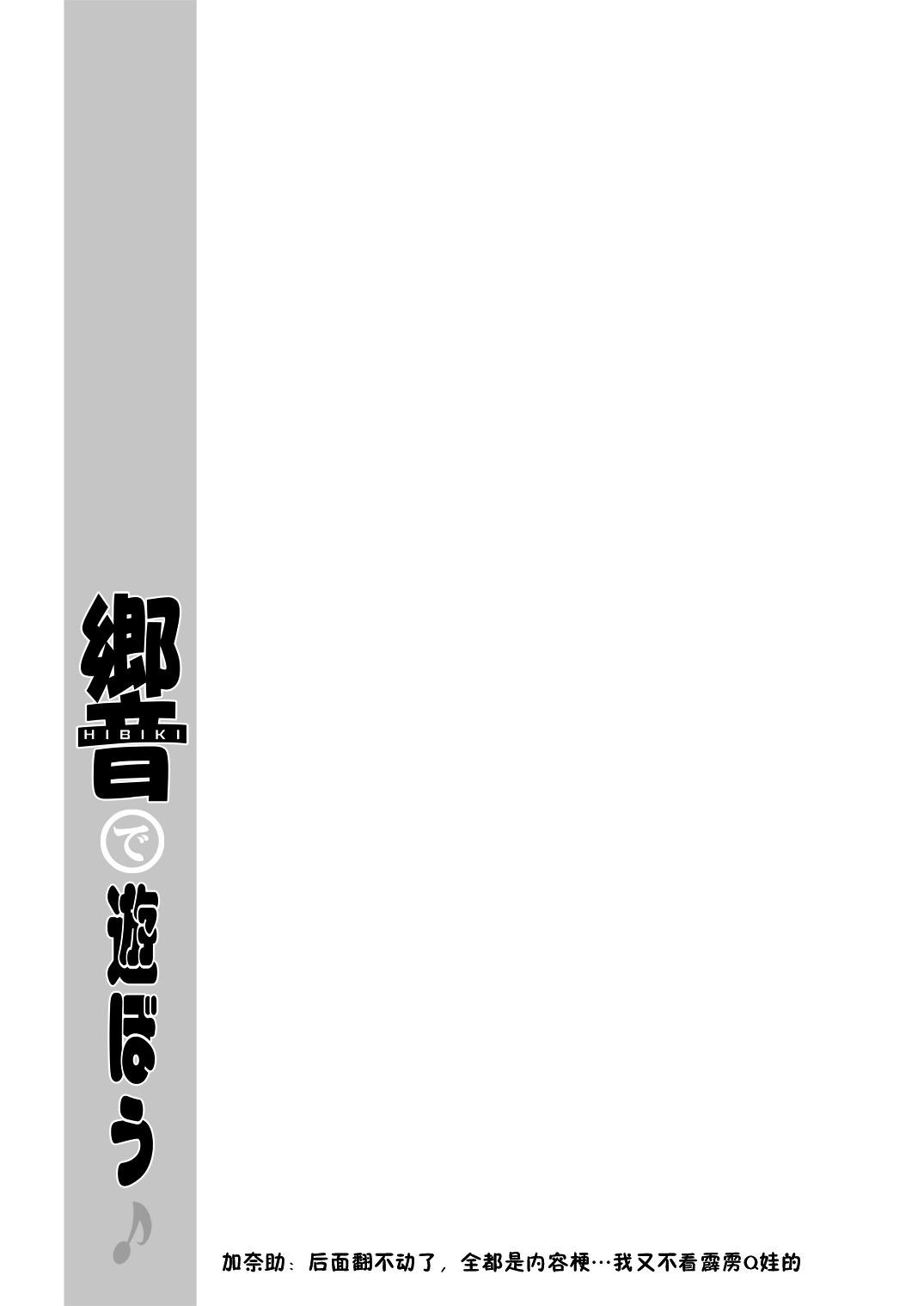 Hibiki de asobou ♪ 34