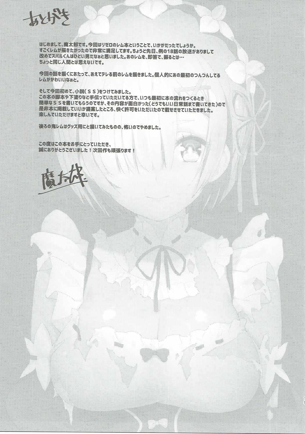 Rem no Ecchi na Nayami o Kaiketsu shitekudasai 19