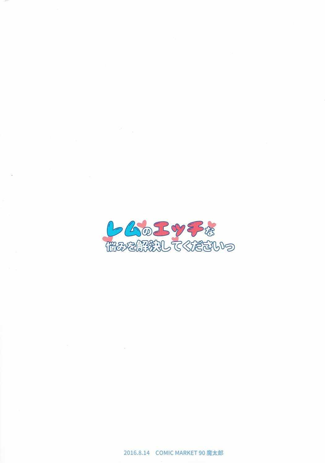 Rem no Ecchi na Nayami o Kaiketsu shitekudasai 21