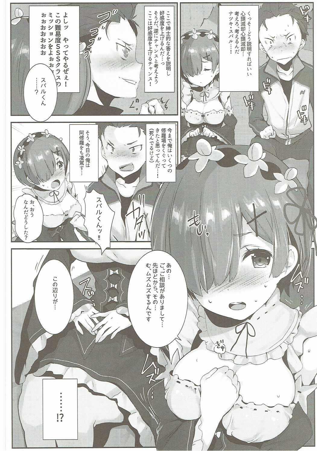Rem no Ecchi na Nayami o Kaiketsu shitekudasai 4