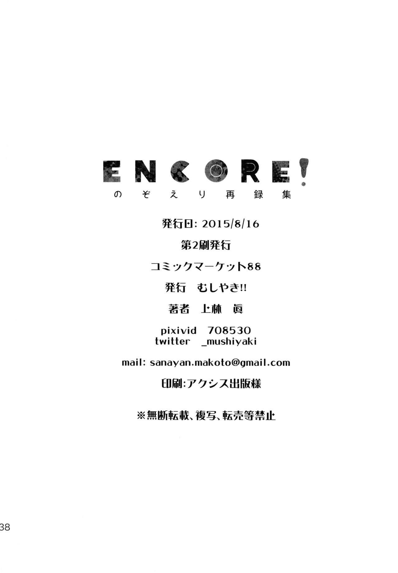 ENCORE! 336