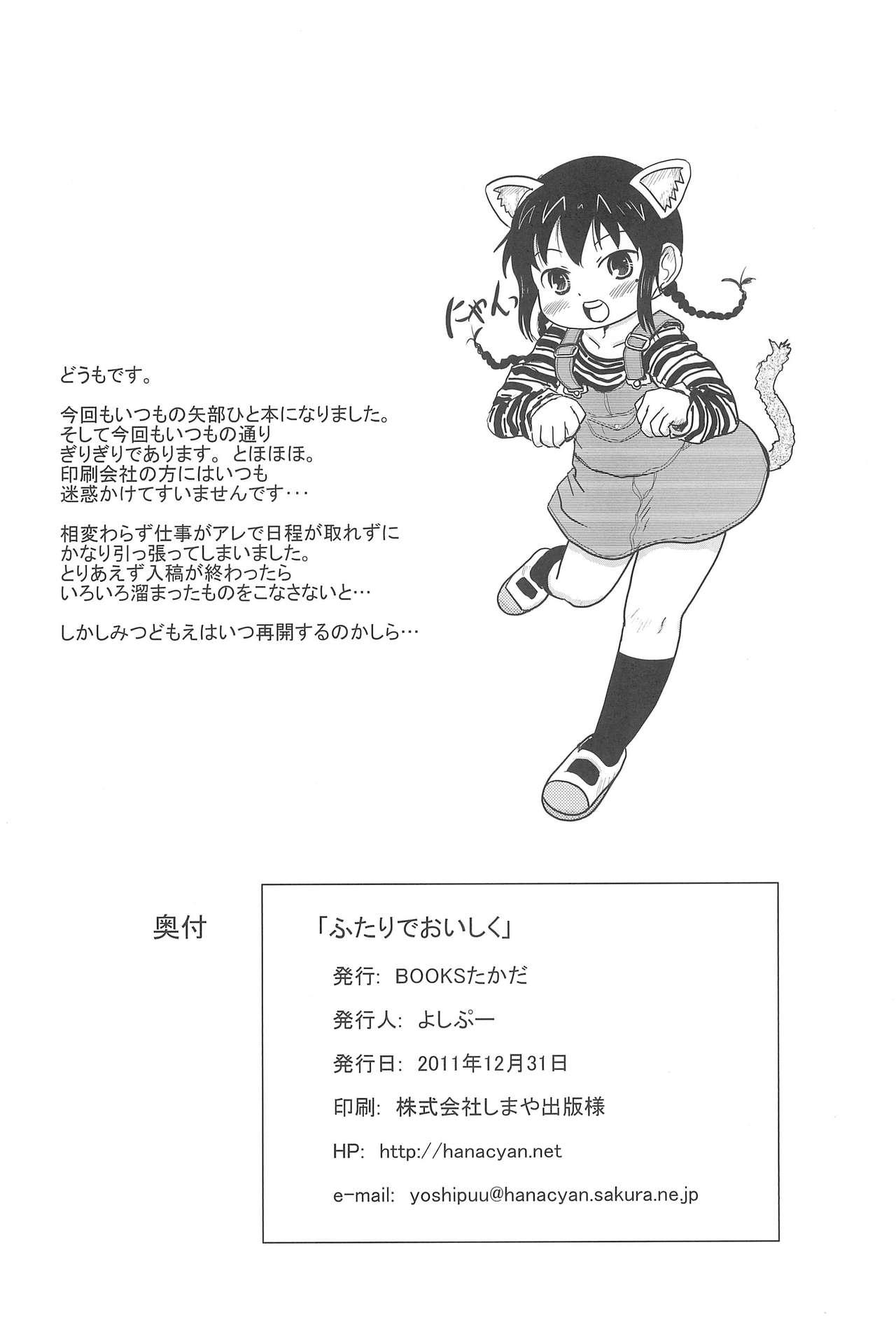 Futari de Oishiku 25