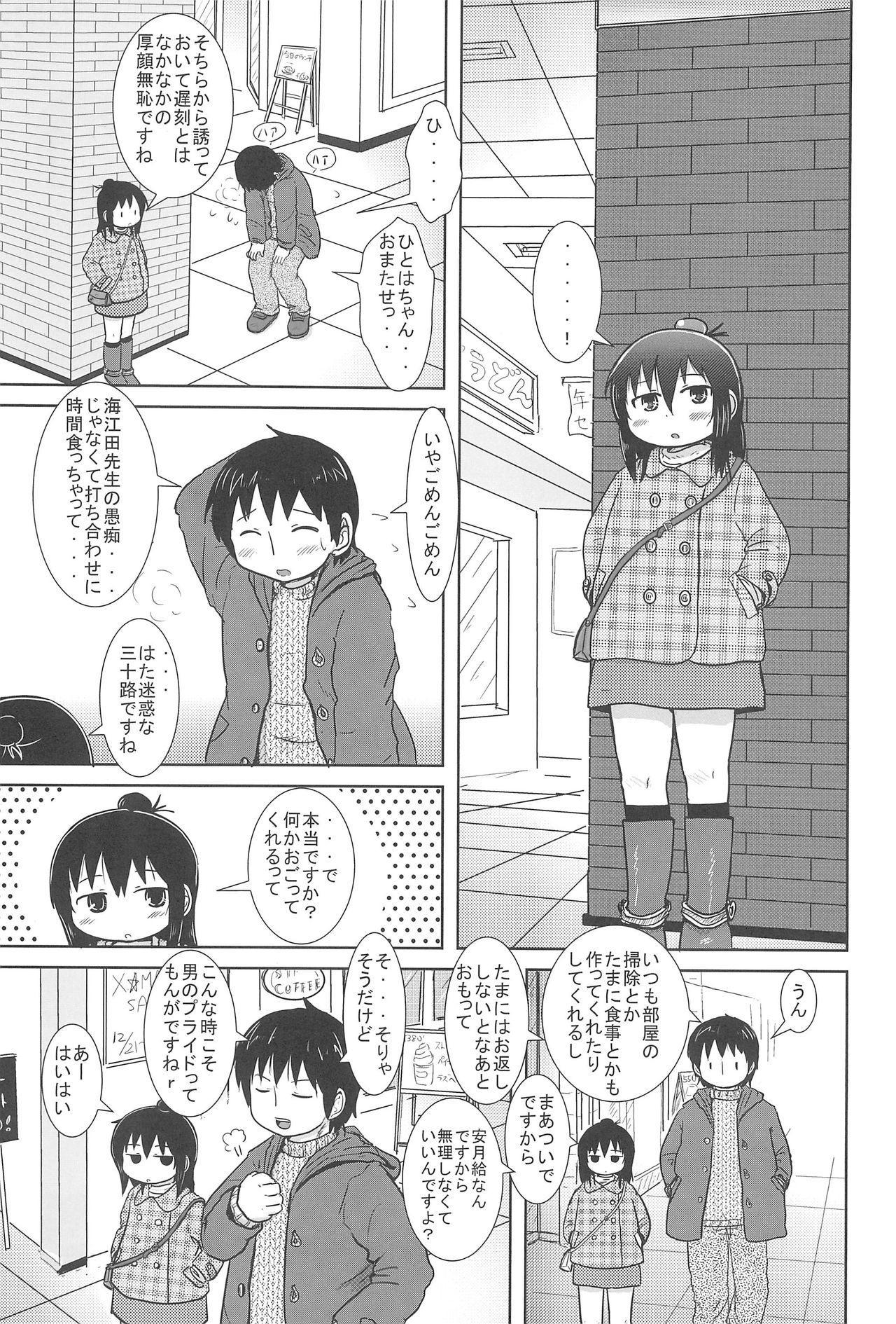 Futari de Oishiku 2