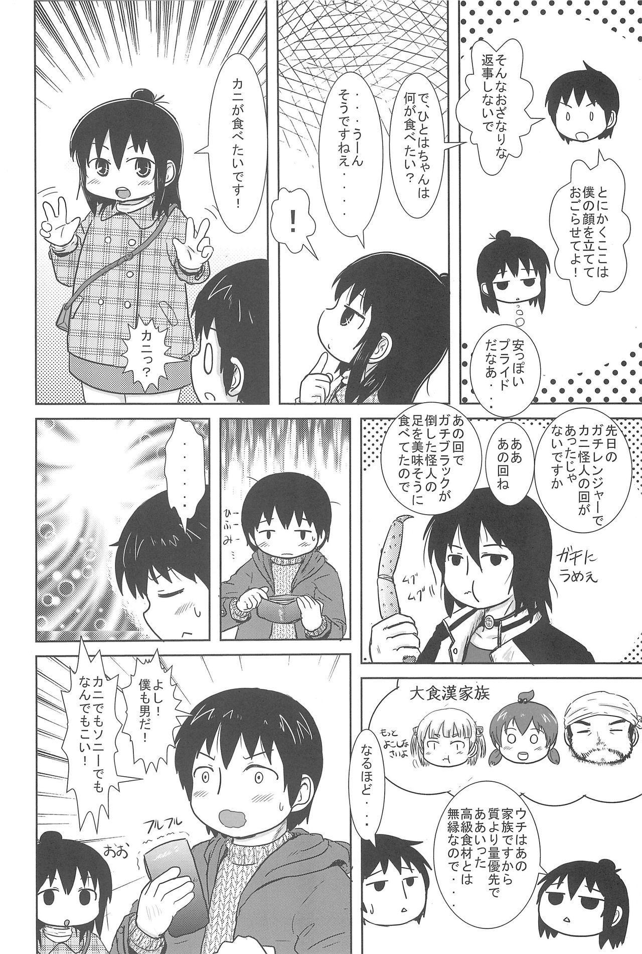 Futari de Oishiku 3