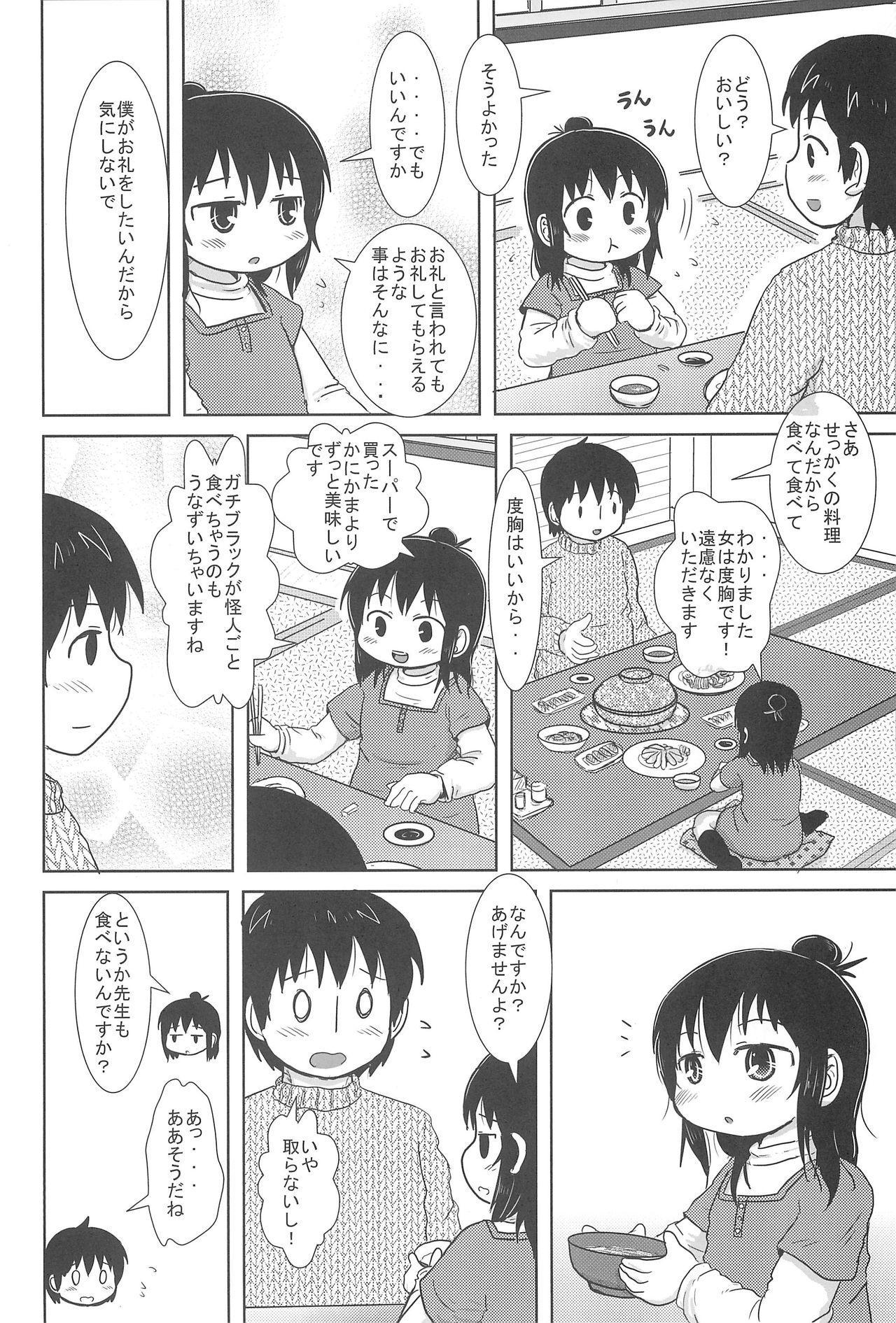 Futari de Oishiku 5
