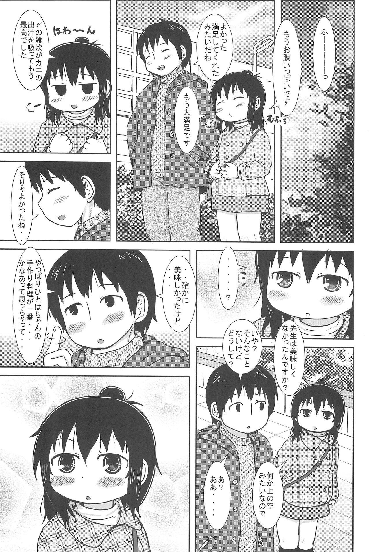 Futari de Oishiku 6