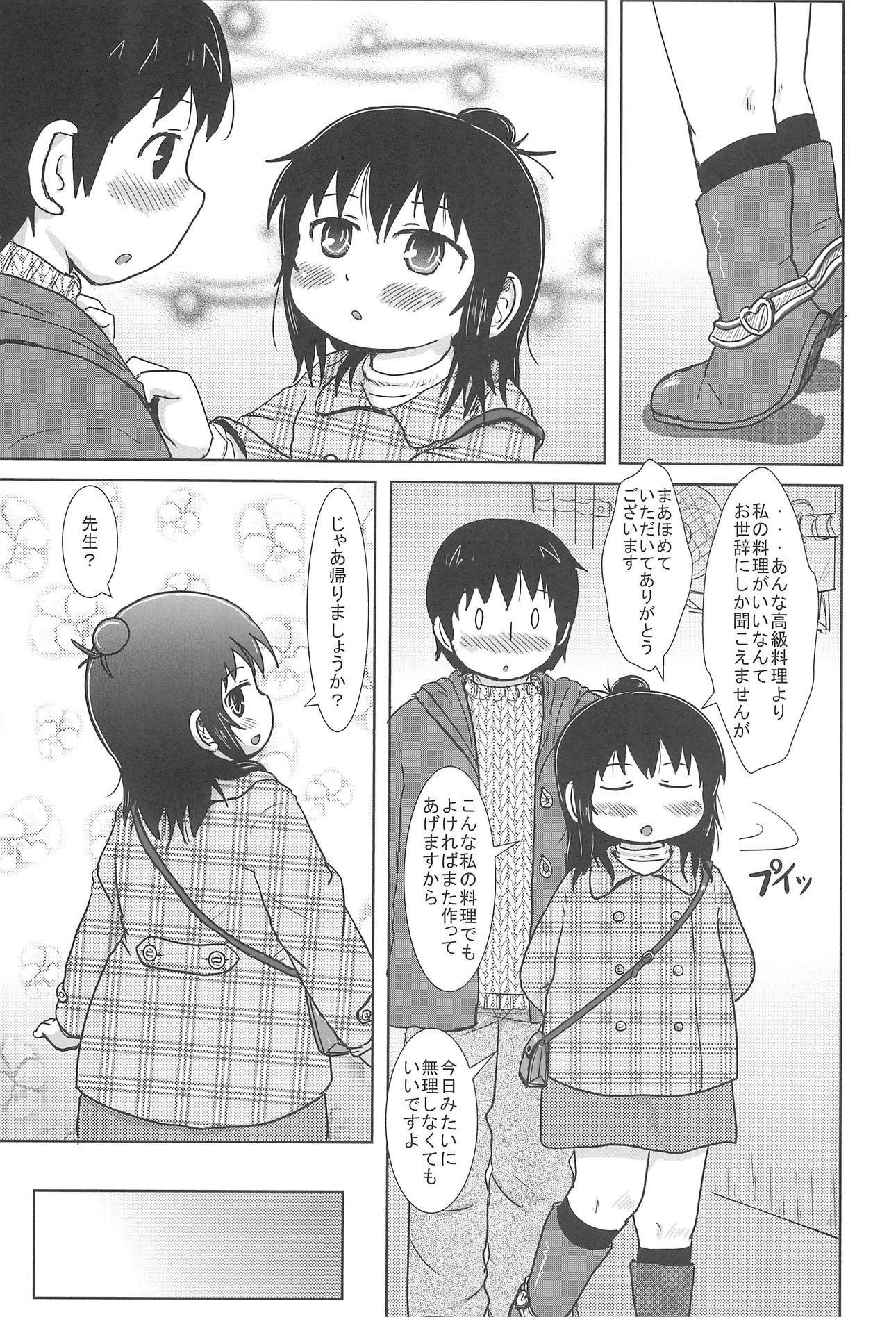 Futari de Oishiku 8