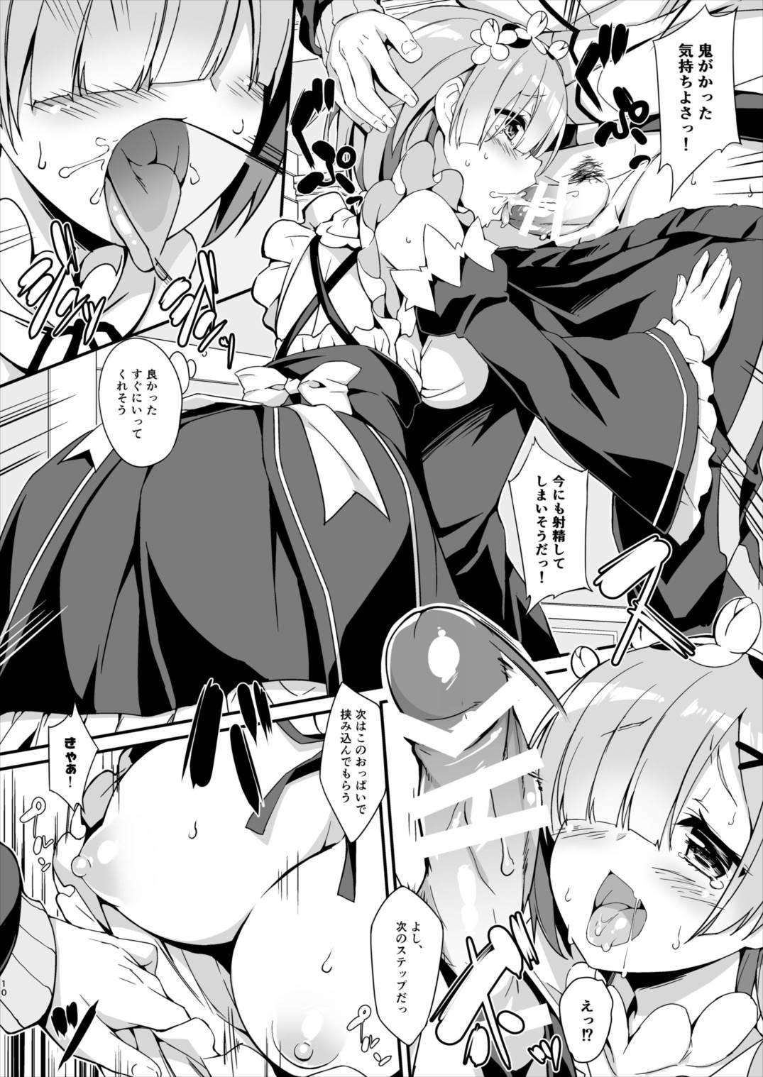 Rem kara Hajimeru Okusurizukuri 11