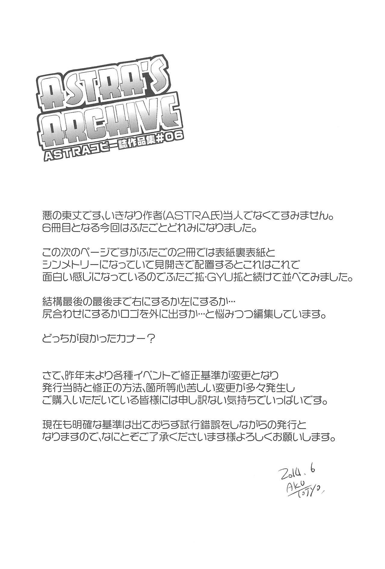 Futago Kaku ASTRA'S ARCHIVE 06 10