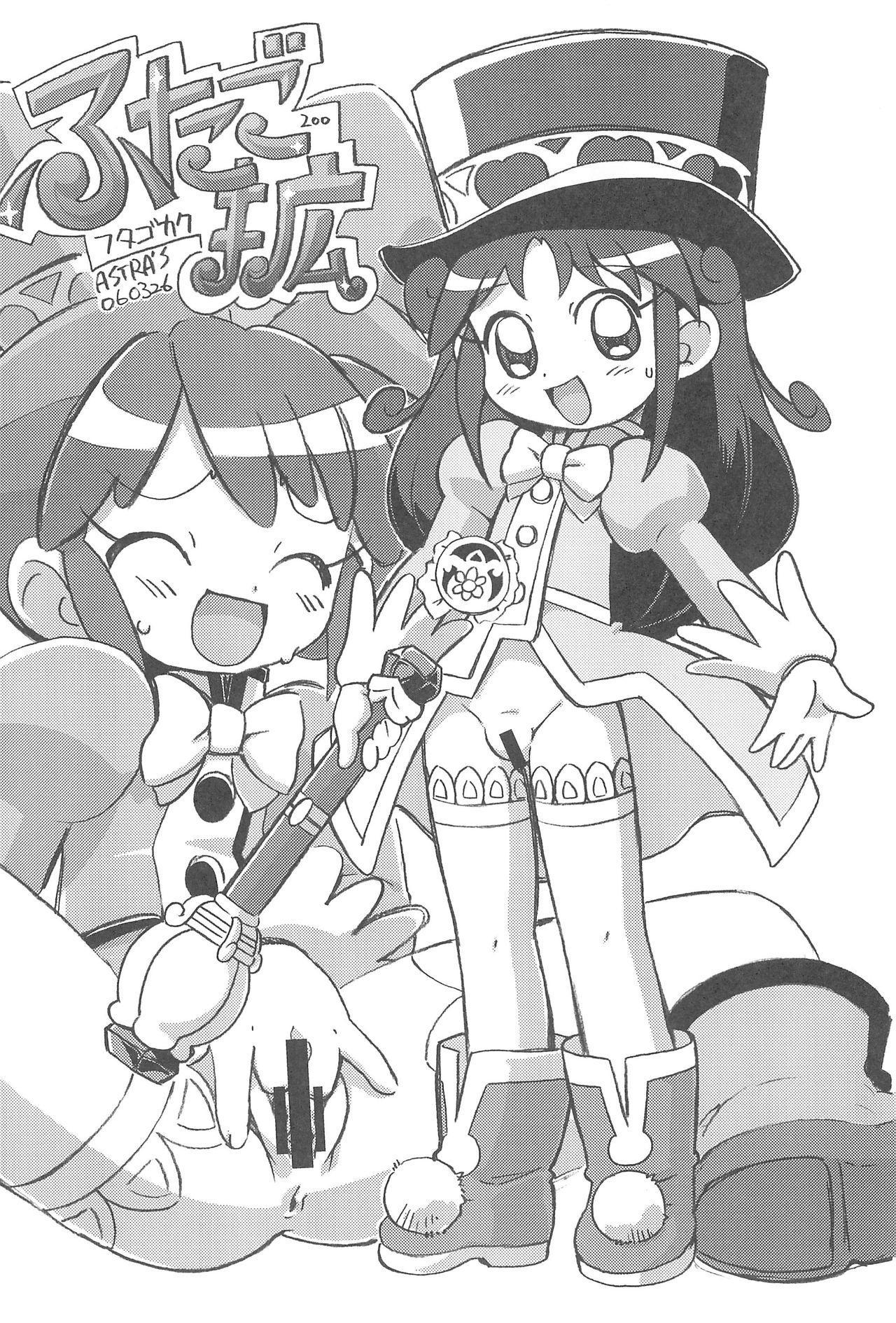 Futago Kaku ASTRA'S ARCHIVE 06 11