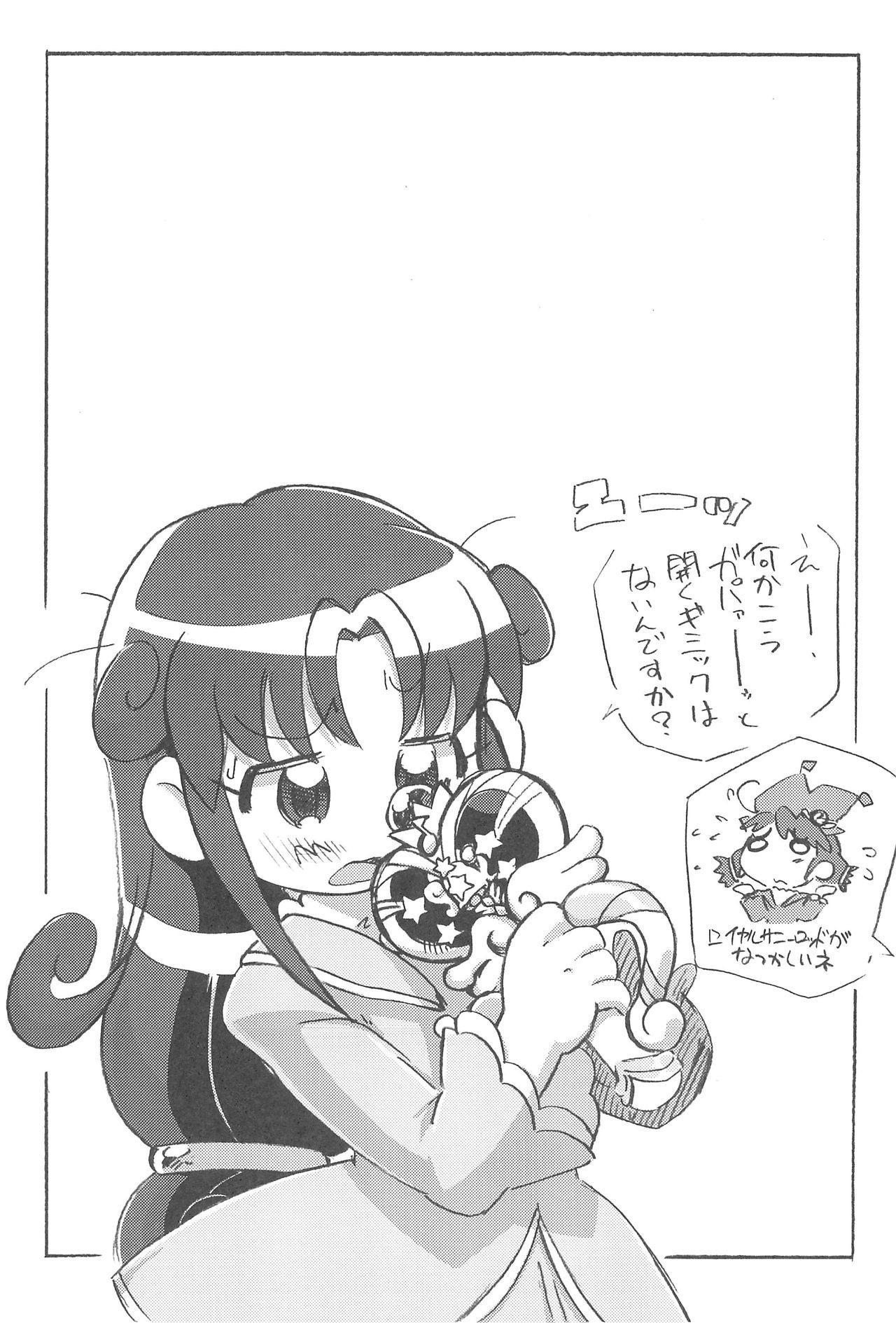 Futago Kaku ASTRA'S ARCHIVE 06 20