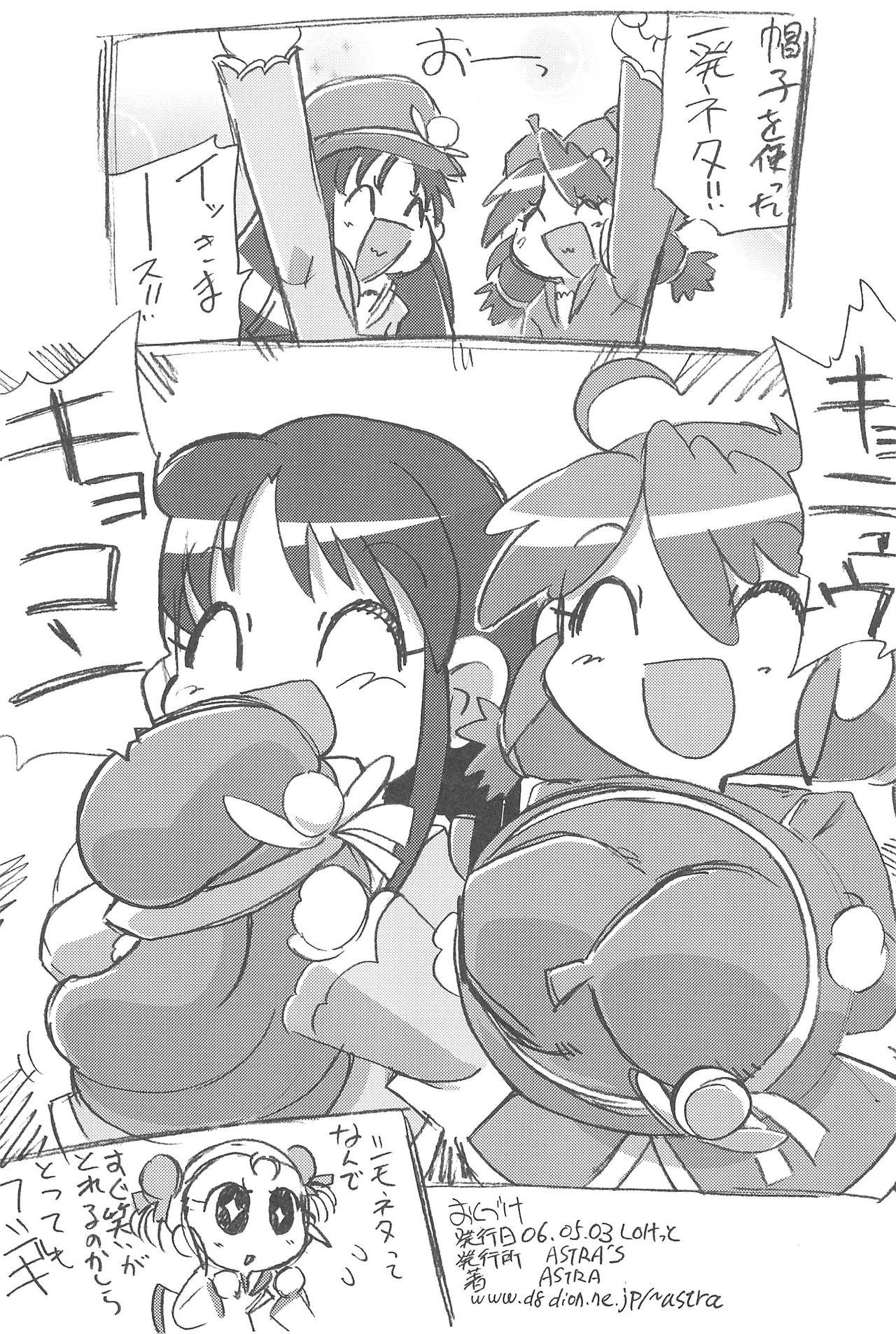 Futago Kaku ASTRA'S ARCHIVE 06 22