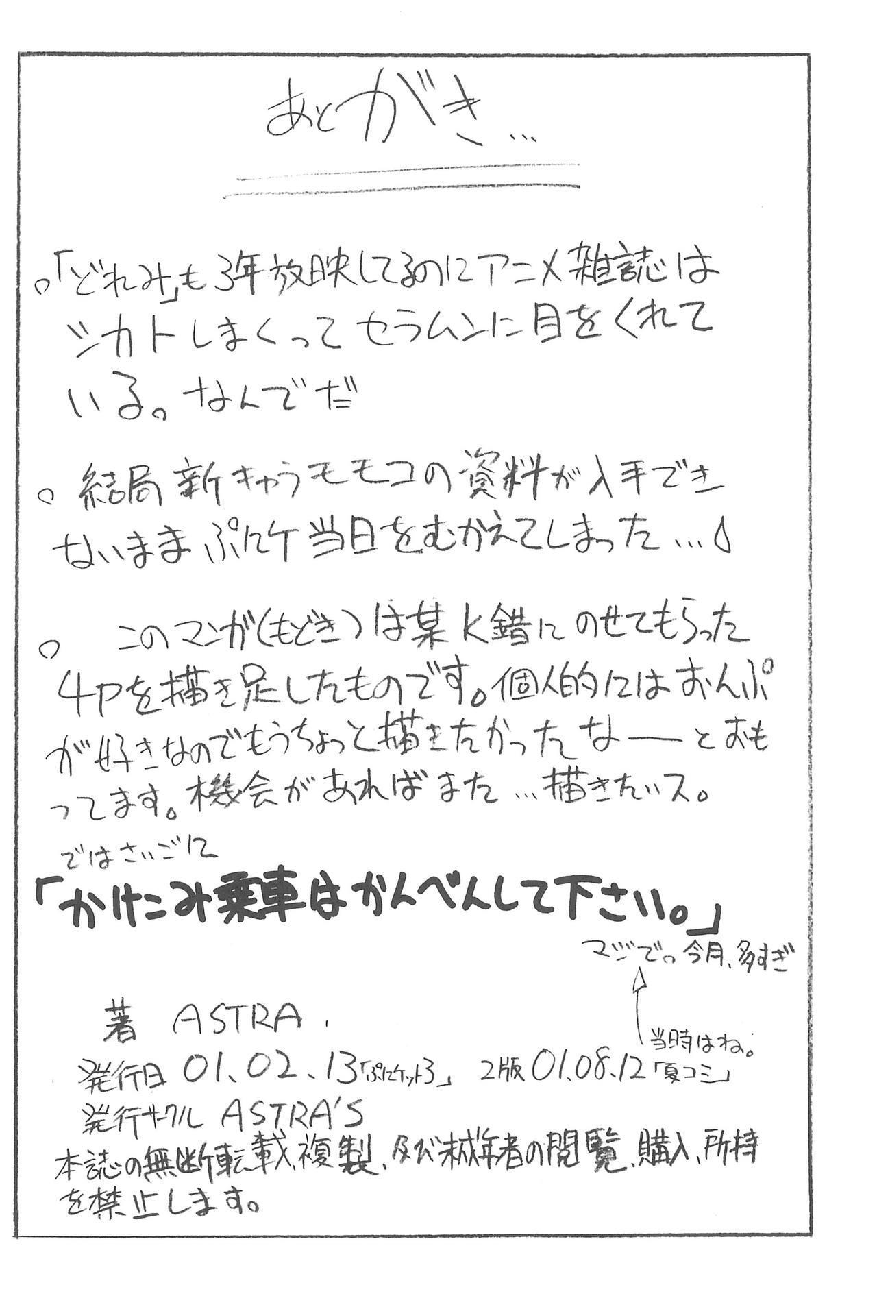 Futago Kaku ASTRA'S ARCHIVE 06 35