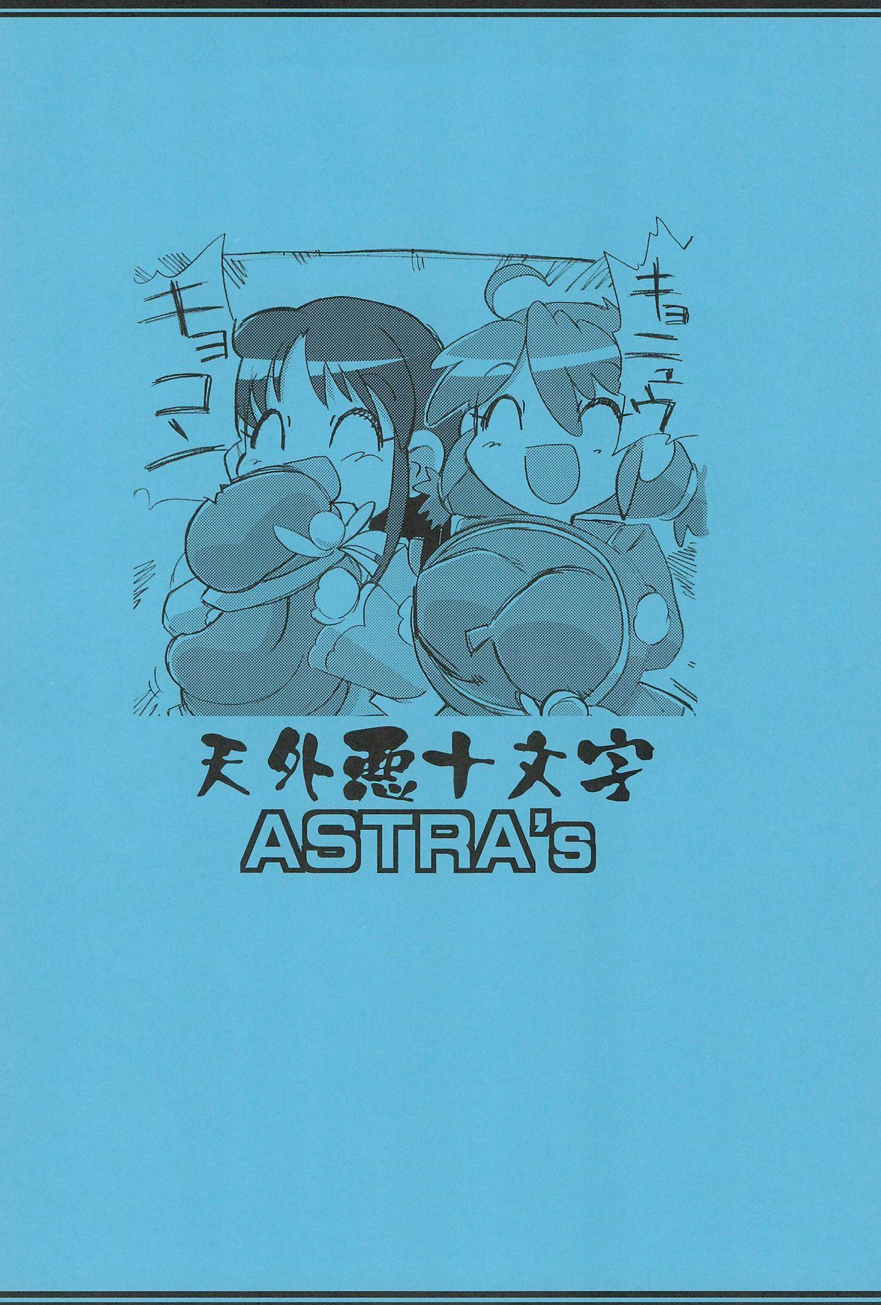 Futago Kaku ASTRA'S ARCHIVE 06 39