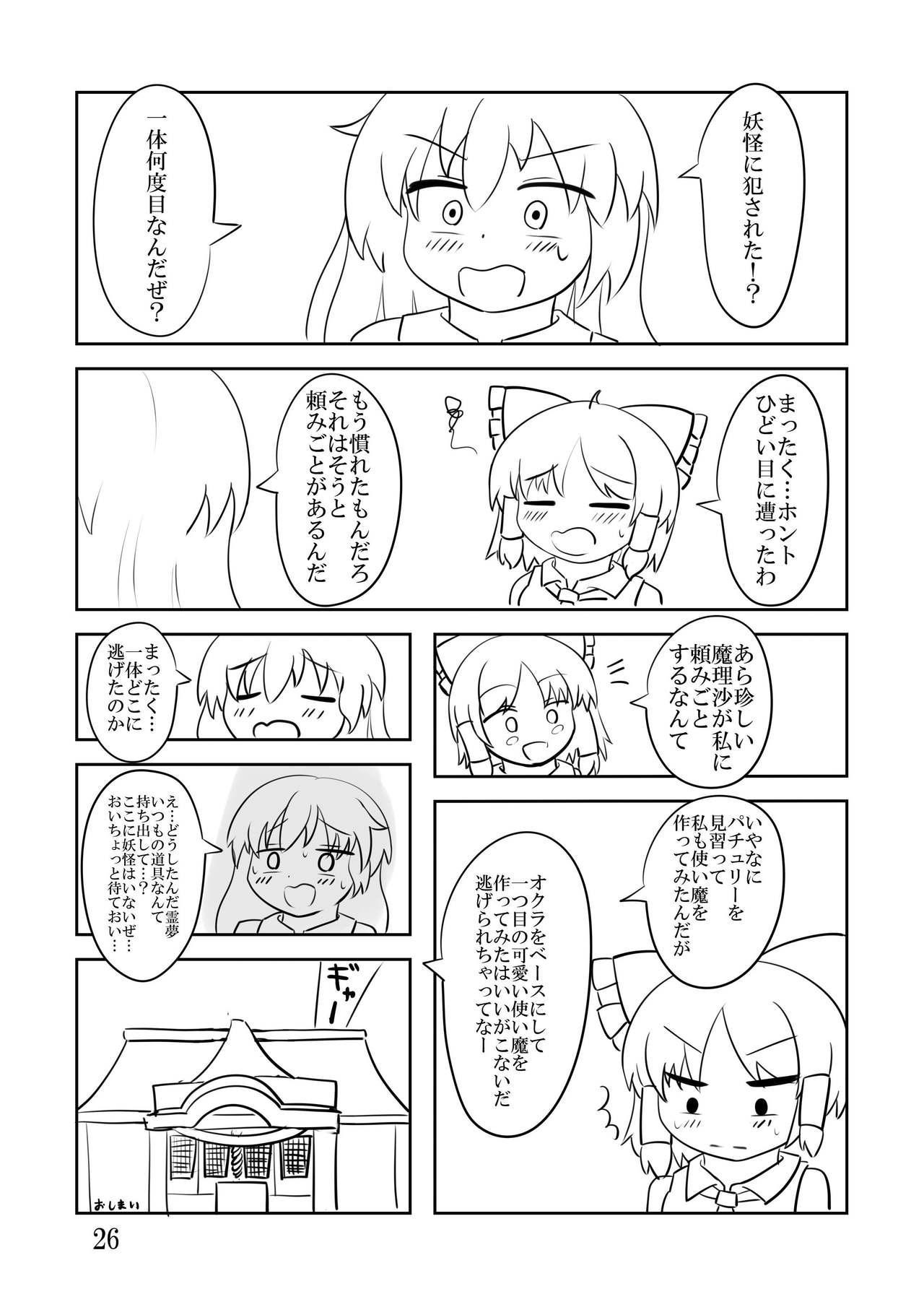 Okra Crisis 24