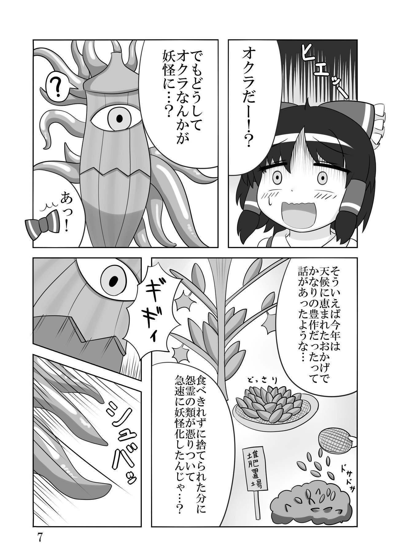 Okra Crisis 5