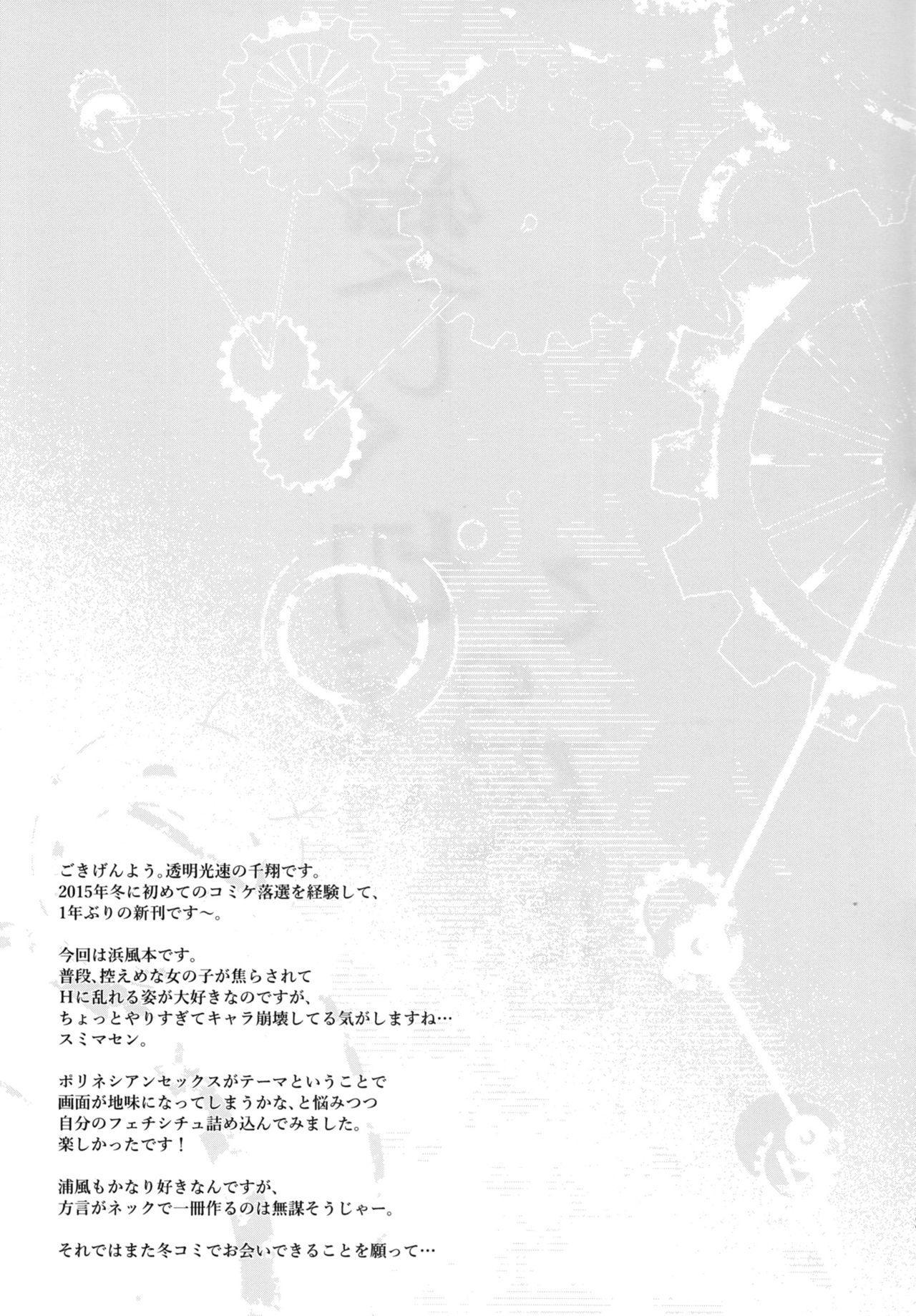 Itoshiku Setsunai Kono Yoru ni 19
