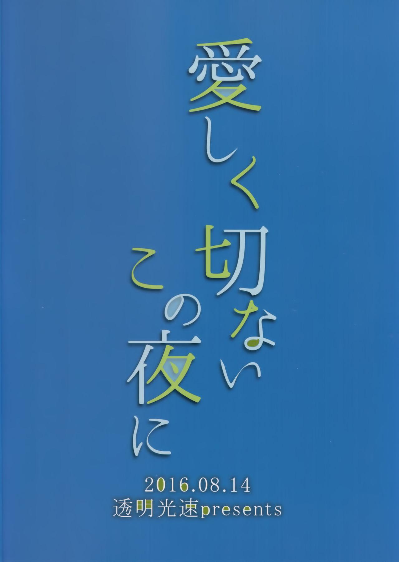 Itoshiku Setsunai Kono Yoru ni 21