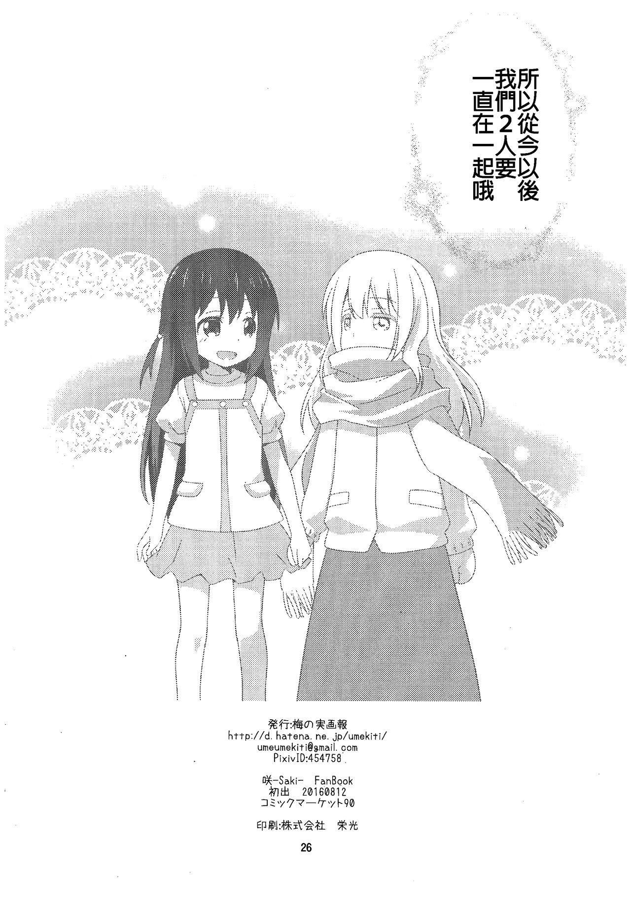 Watashi no Kuro-chan 25