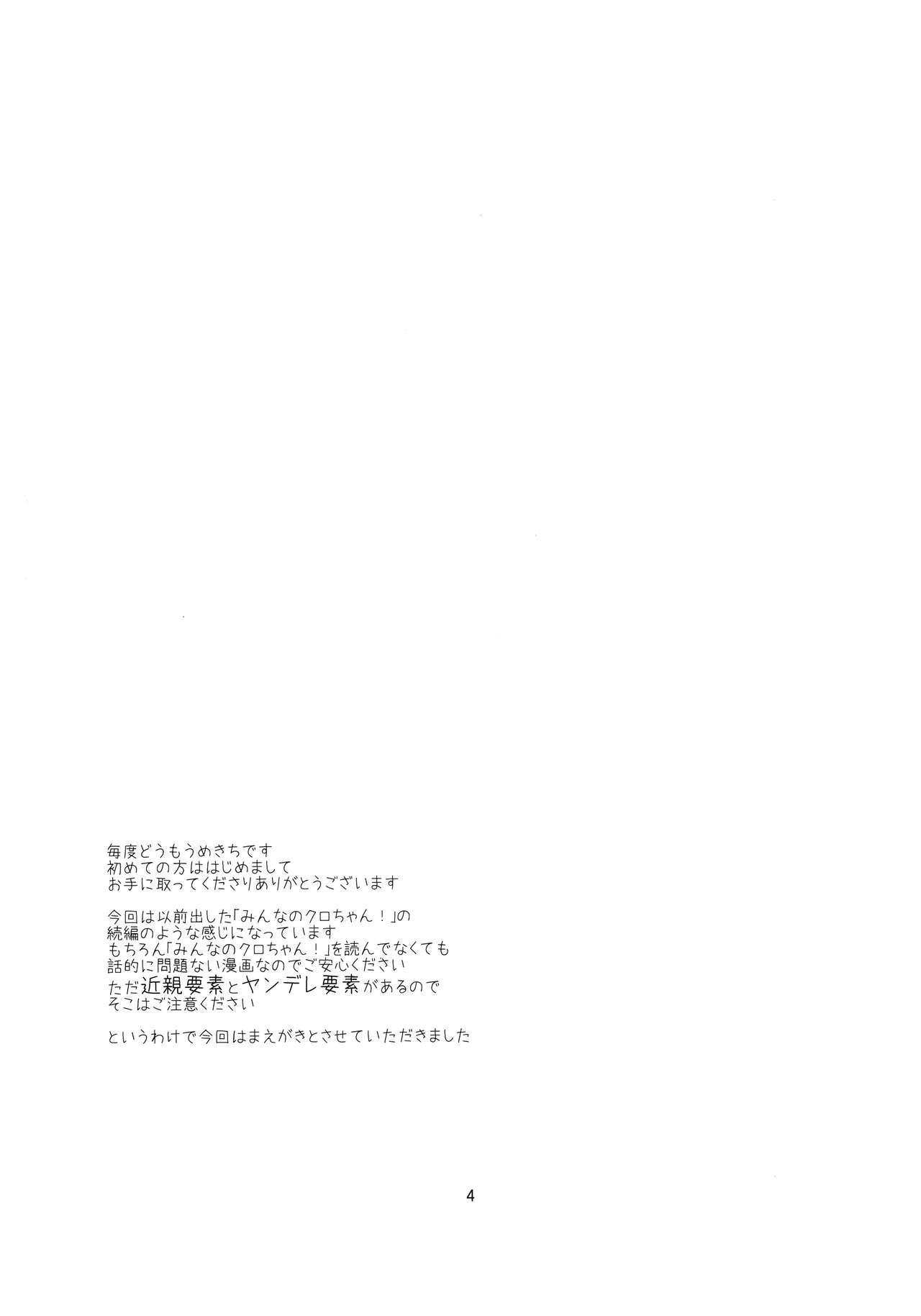 Watashi no Kuro-chan 3