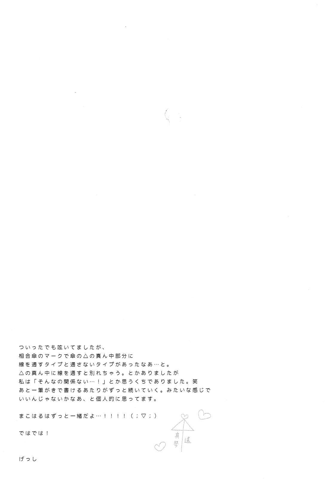 Aiaigasa de Kaerimashou 27