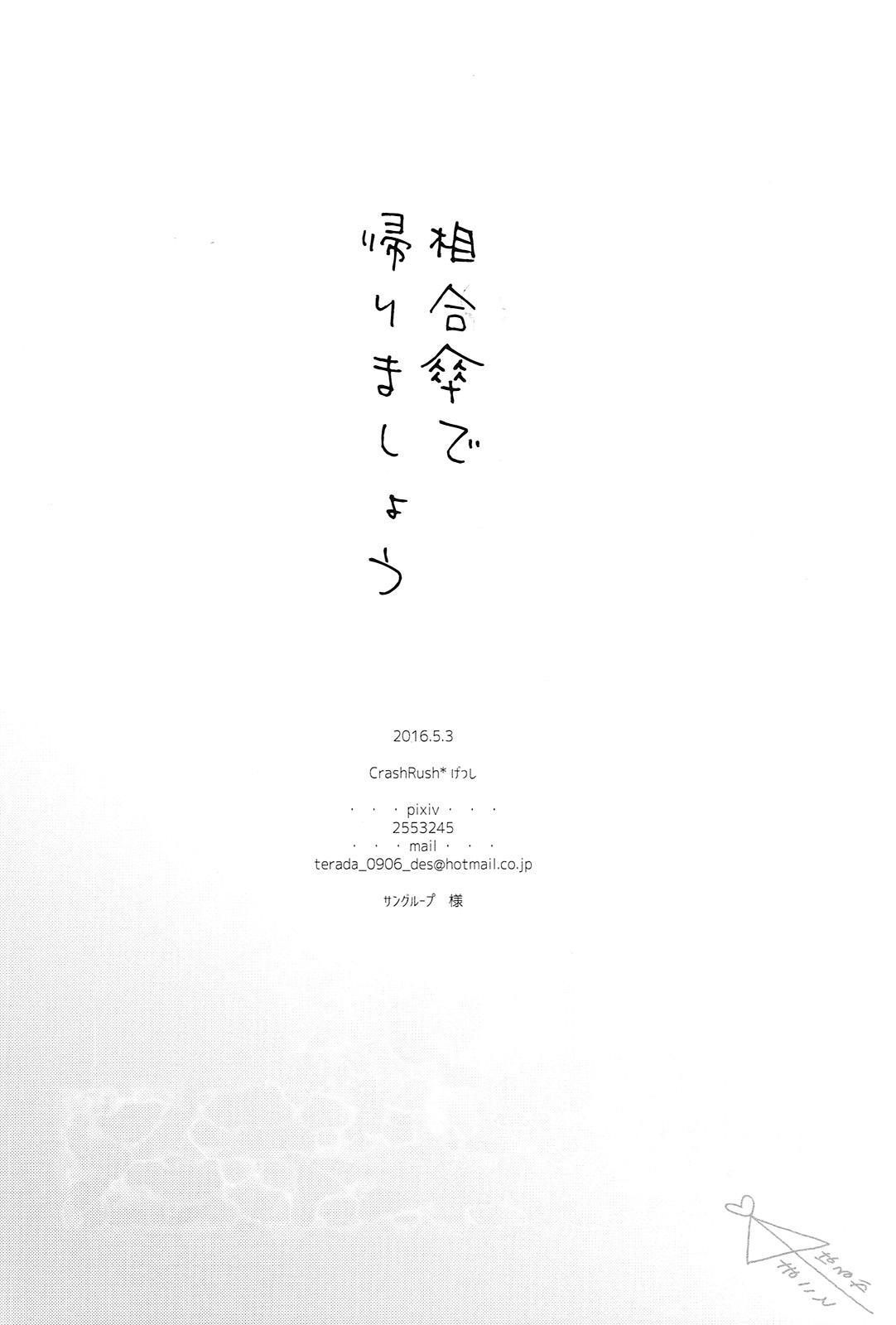 Aiaigasa de Kaerimashou 28