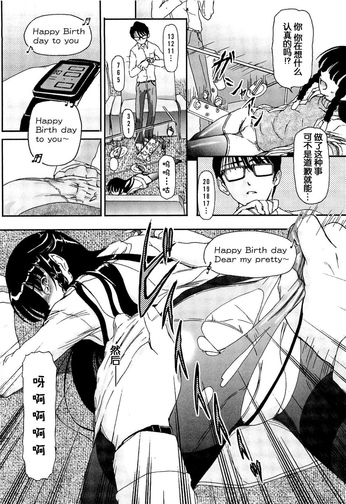 Shoujo no Kaikata Shitsukekata 52