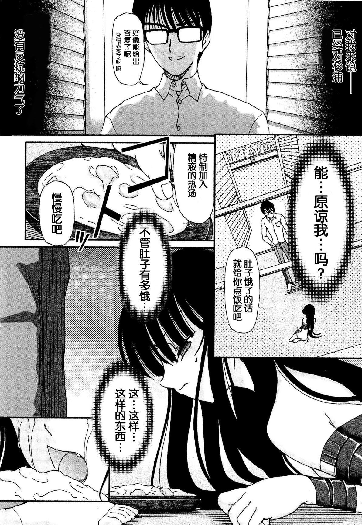 Shoujo no Kaikata Shitsukekata 68