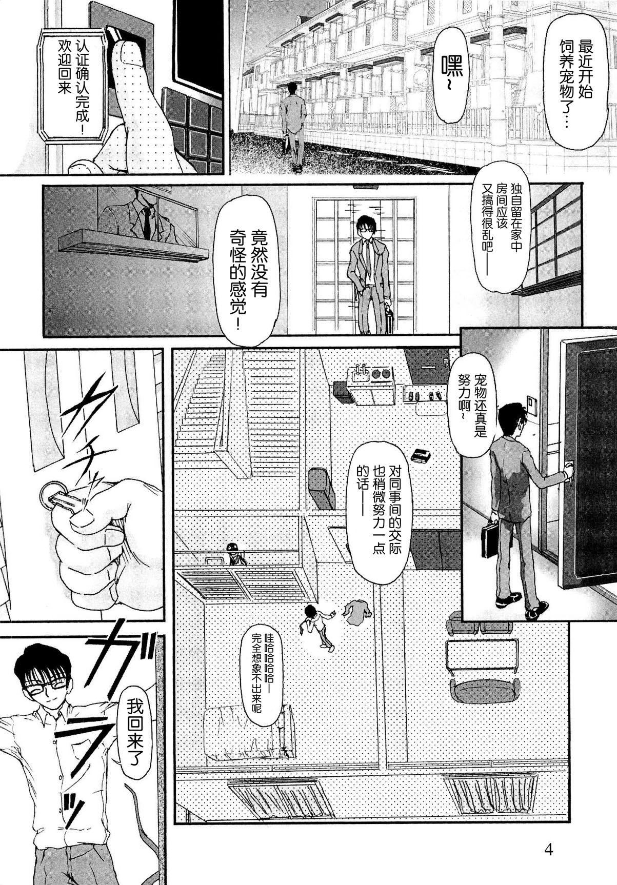 Shoujo no Kaikata Shitsukekata 6