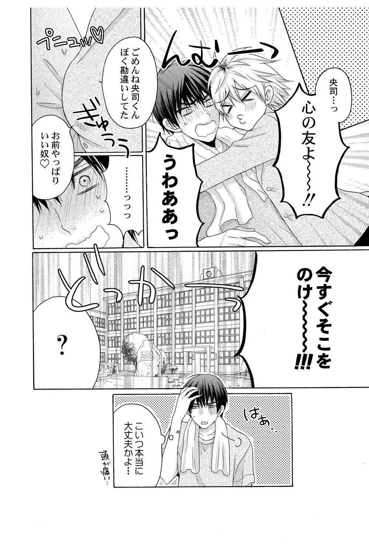 [Melon Sota] E!? Ore ga Princess!? ~Kedamono Ouji to Nyotaika Yankee~ Vol. 2 9