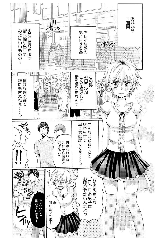 [Melon Sota] E!? Ore ga Princess!? ~Kedamono Ouji to Nyotaika Yankee~ Vol. 2 10