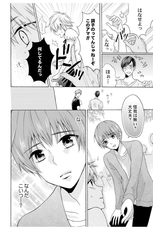 [Melon Sota] E!? Ore ga Princess!? ~Kedamono Ouji to Nyotaika Yankee~ Vol. 2 11