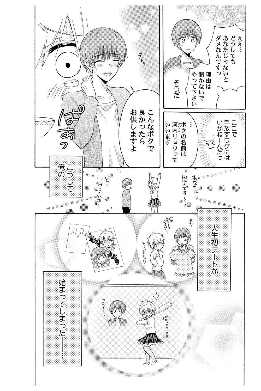 [Melon Sota] E!? Ore ga Princess!? ~Kedamono Ouji to Nyotaika Yankee~ Vol. 2 13
