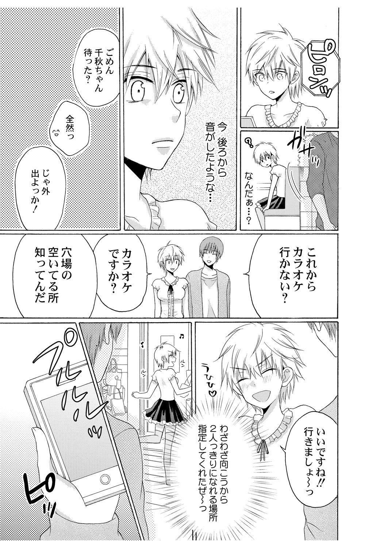 [Melon Sota] E!? Ore ga Princess!? ~Kedamono Ouji to Nyotaika Yankee~ Vol. 2 16
