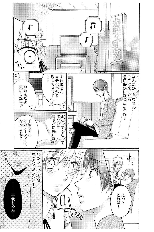 [Melon Sota] E!? Ore ga Princess!? ~Kedamono Ouji to Nyotaika Yankee~ Vol. 2 18