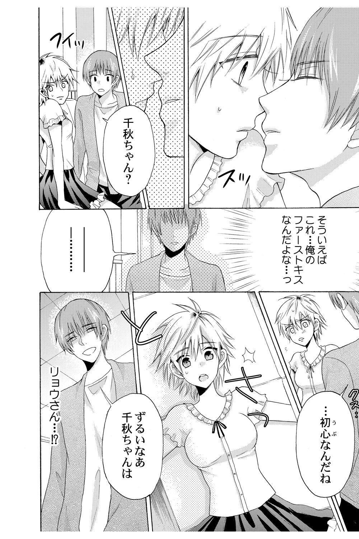 [Melon Sota] E!? Ore ga Princess!? ~Kedamono Ouji to Nyotaika Yankee~ Vol. 2 19