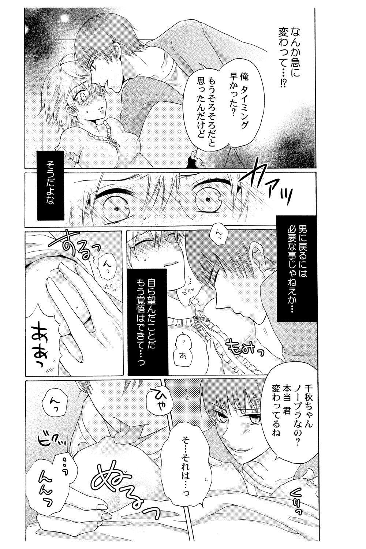 [Melon Sota] E!? Ore ga Princess!? ~Kedamono Ouji to Nyotaika Yankee~ Vol. 2 20