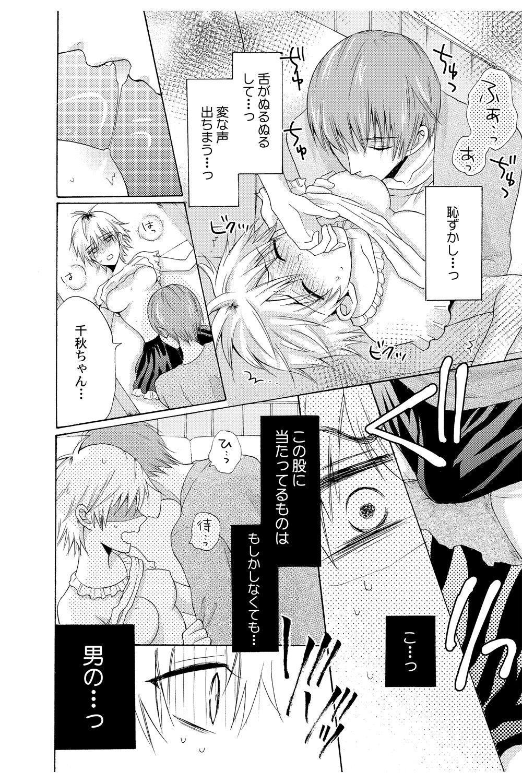 [Melon Sota] E!? Ore ga Princess!? ~Kedamono Ouji to Nyotaika Yankee~ Vol. 2 21