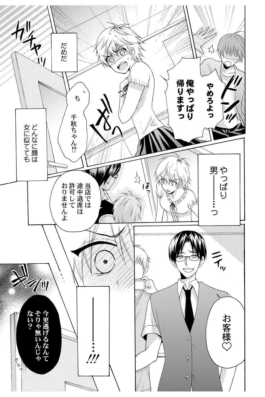[Melon Sota] E!? Ore ga Princess!? ~Kedamono Ouji to Nyotaika Yankee~ Vol. 2 22