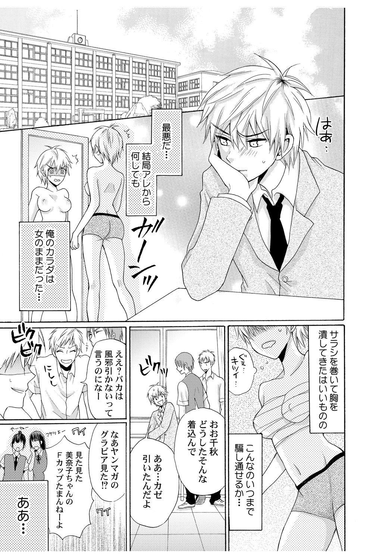 [Melon Sota] E!? Ore ga Princess!? ~Kedamono Ouji to Nyotaika Yankee~ Vol. 2 2