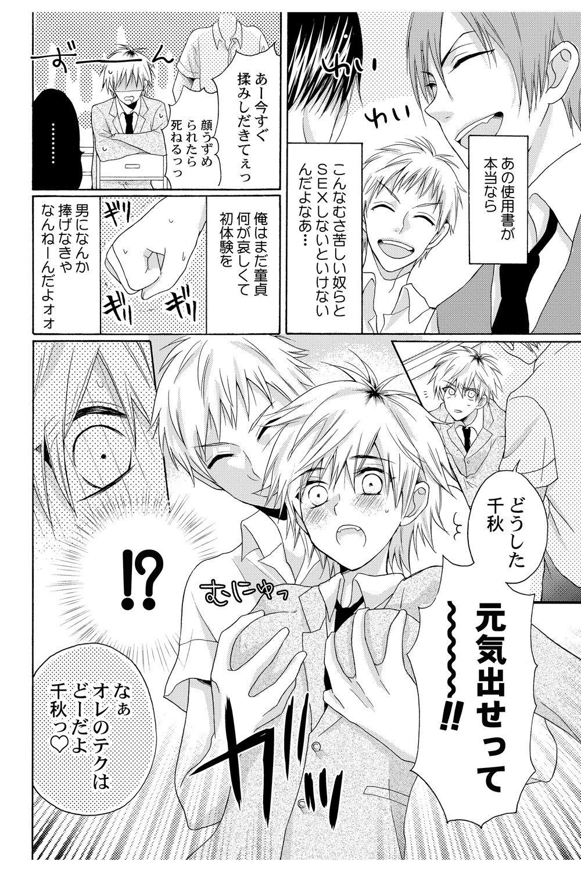 [Melon Sota] E!? Ore ga Princess!? ~Kedamono Ouji to Nyotaika Yankee~ Vol. 2 3
