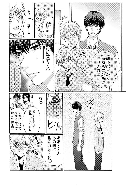 [Melon Sota] E!? Ore ga Princess!? ~Kedamono Ouji to Nyotaika Yankee~ Vol. 2 5