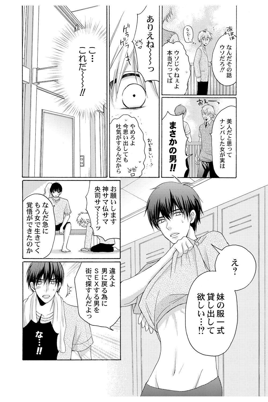 [Melon Sota] E!? Ore ga Princess!? ~Kedamono Ouji to Nyotaika Yankee~ Vol. 2 7