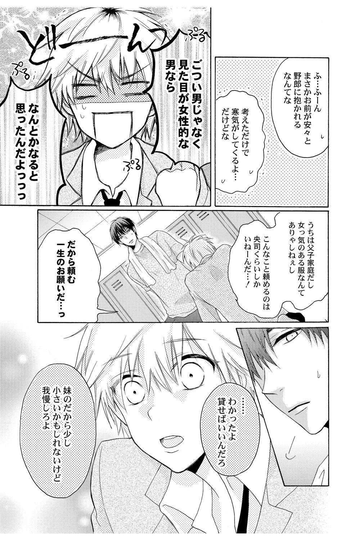 [Melon Sota] E!? Ore ga Princess!? ~Kedamono Ouji to Nyotaika Yankee~ Vol. 2 8