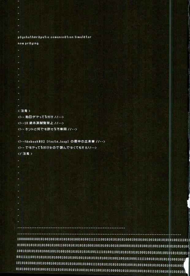 Daremo Oboete Inai Yakusoku 1