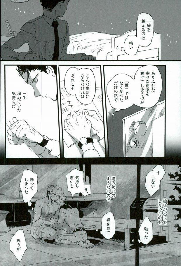 Futari no Jikan 9