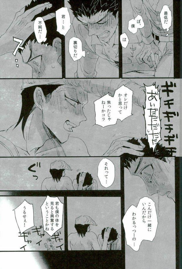 Futari no Jikan 10