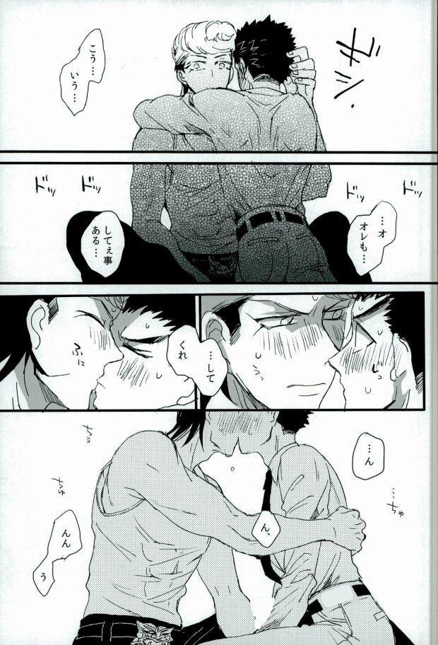 Futari no Jikan 14