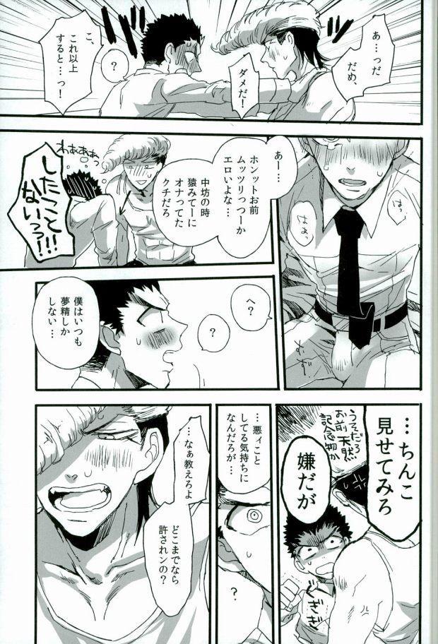 Futari no Jikan 16