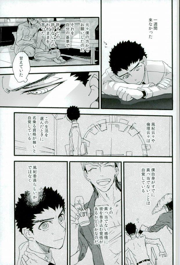 Futari no Jikan 22